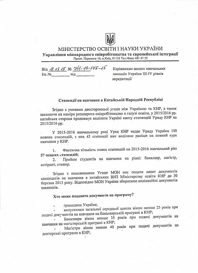 Новини Національного медичного університету імені О.О.Богомольця