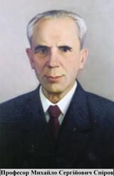 професор М