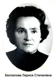 Беспалова Лариса Степанівна