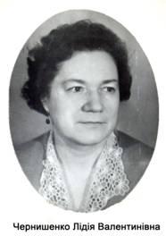 Чернишенко Лідія Валентинівна