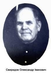 Свиридов Олександр Іванович