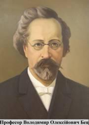 професор В