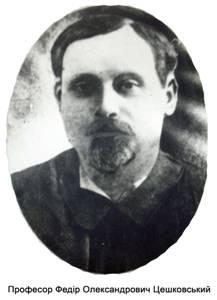 Цешковський Федір Олександрович