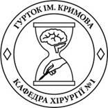 Гурток факультетської хірургії №1 НМУ