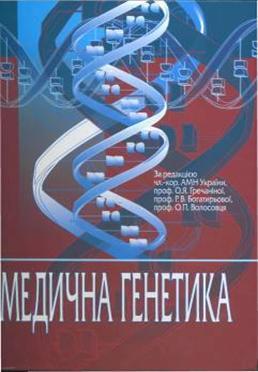 медична генетика
