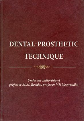 dental-prosthetic_technique