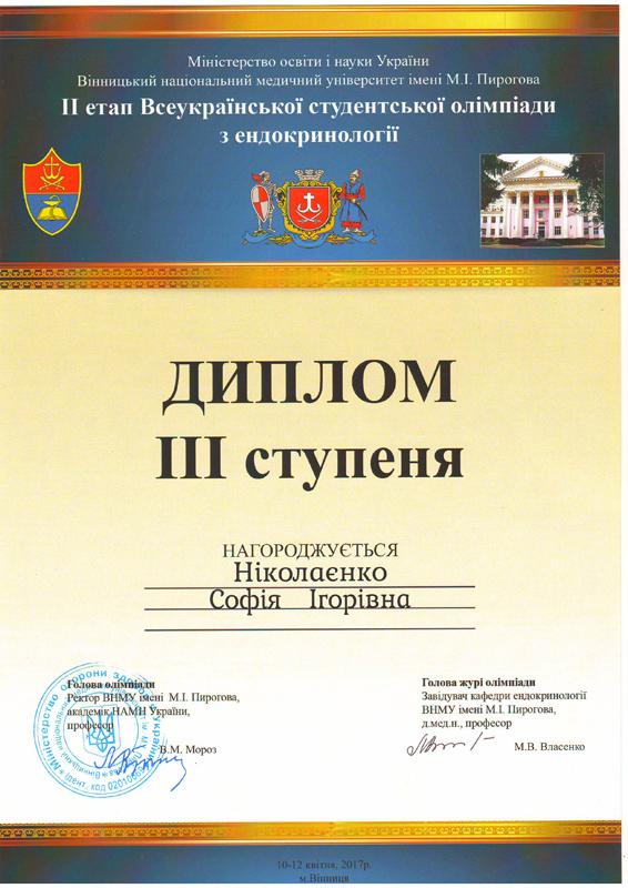 dyplom-endokrynologiya