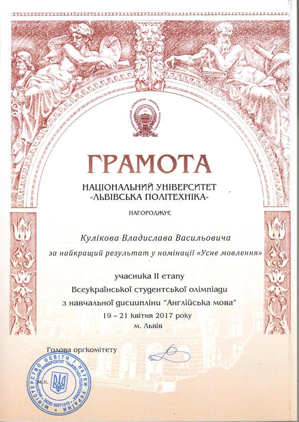 kulikov-gramota2