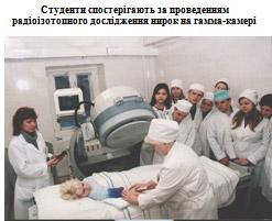 Подпись: Студенти спостерігають за проведенням радіоізотопного дослідження нирок на гамма-камері