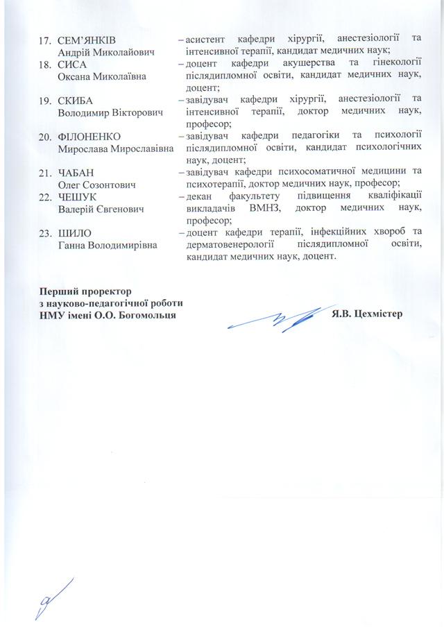 medkomisiya3
