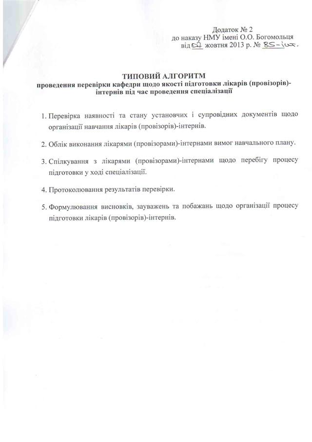 nakaz_moni_dod2