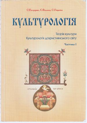 kulturologiya-1