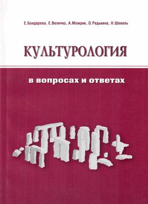 kulturologiya-2