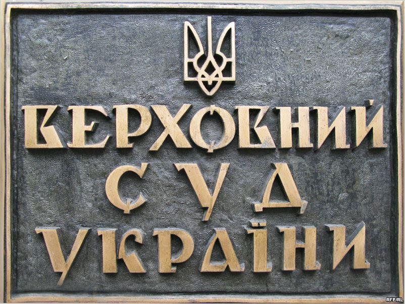 Голопристанцям пропонують взяти участь у виборах до Верховного Суду України