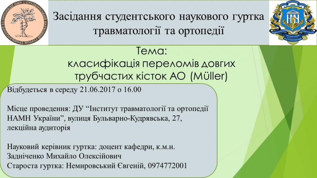 zasedanye-kruzhka-21-06-17