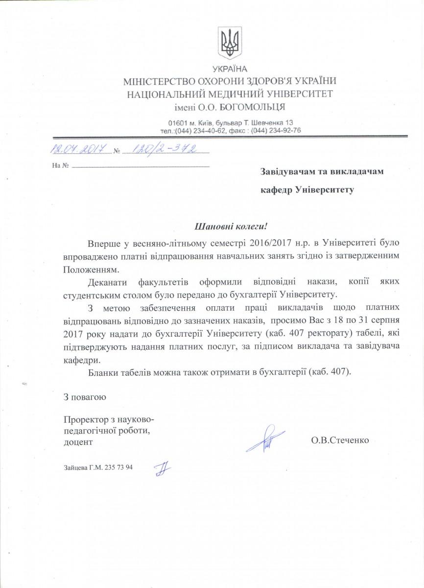 pro-platni-vidpratsyuvannya