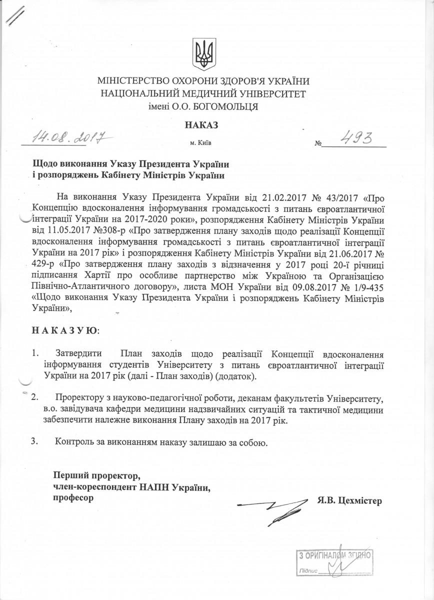 nakaz-493-vid-14-08-17