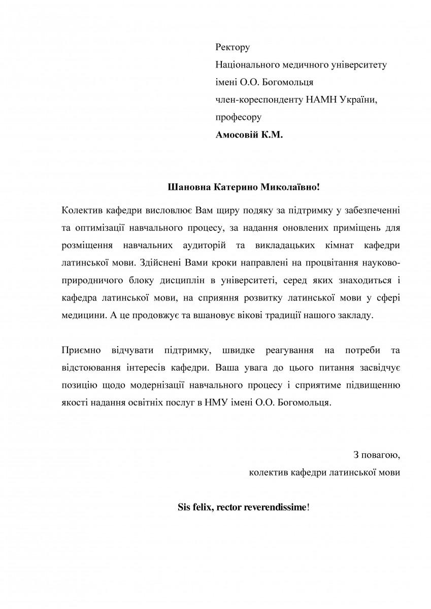 kafedra-latynskoyi-movy