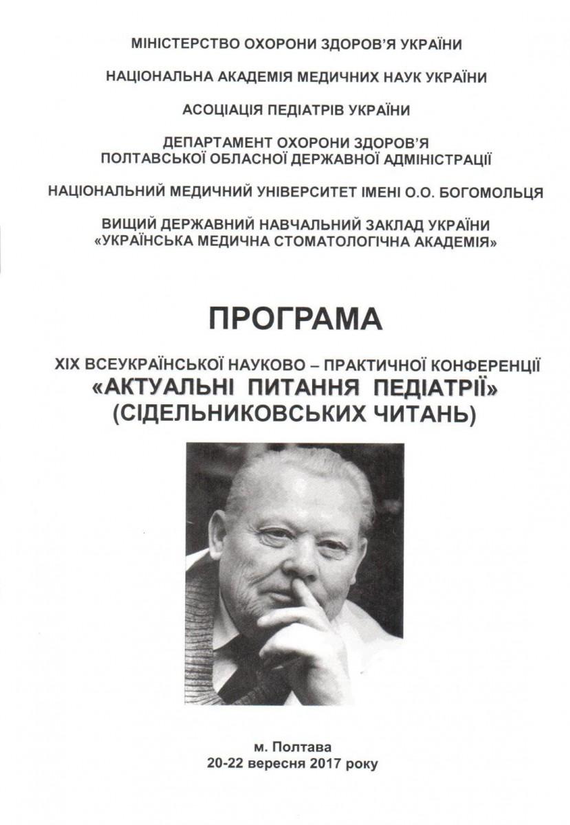 konferentsiya-st-1