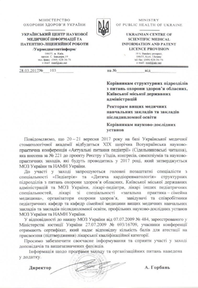 konferentsiya-st-2