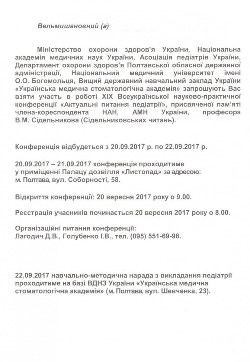 konferentsiya-st-3