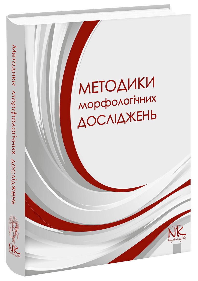 2-metodyky-morforlogichnyh-doslidzhen-2016-r