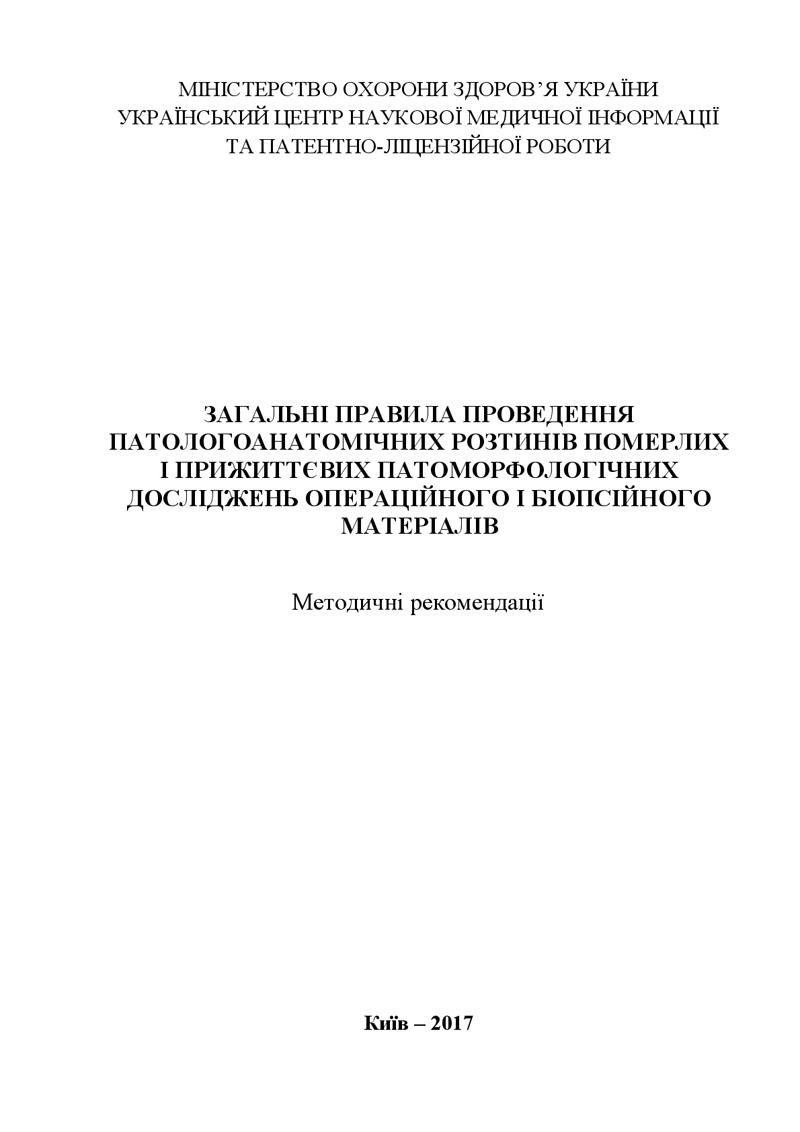 3-metodychni-rekomendatsiyi-2017-r