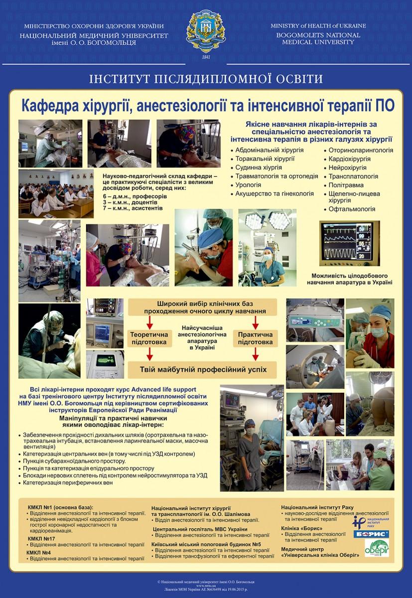 anesteziologia