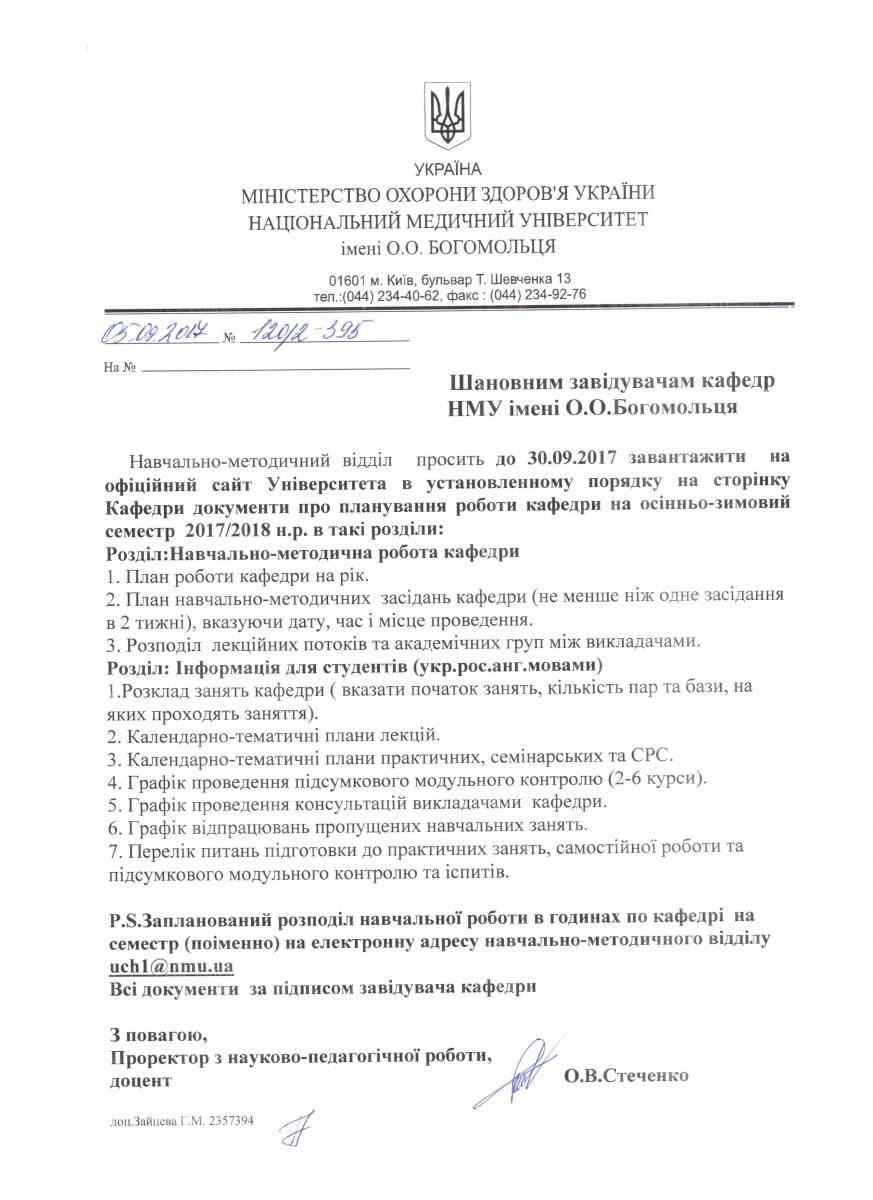 dokumentu-kafedr_2017-2018